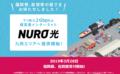 NUROサービス